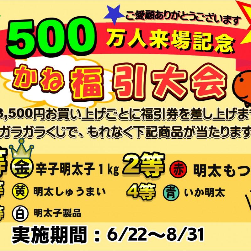 福引500万人来場記念JPEG