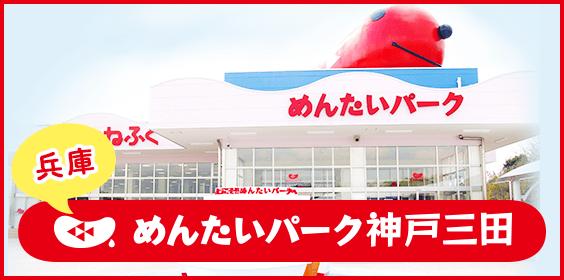めんたいパーク 神戸三田