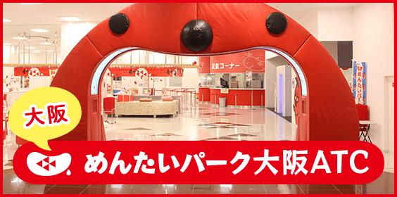 めんたいパーク 大阪ATC
