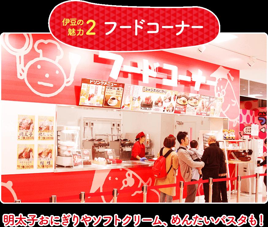 伊豆の魅力2 フードコーナー