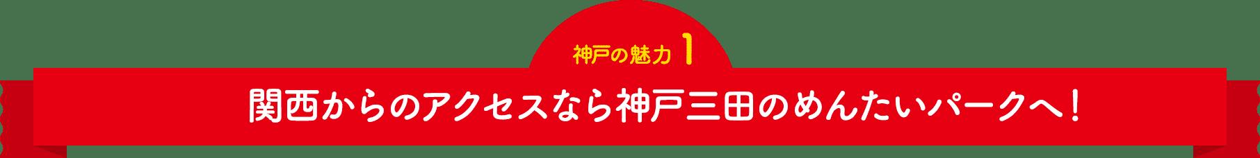 関西からのアクセスなら神戸三田のめんたいパークへ!