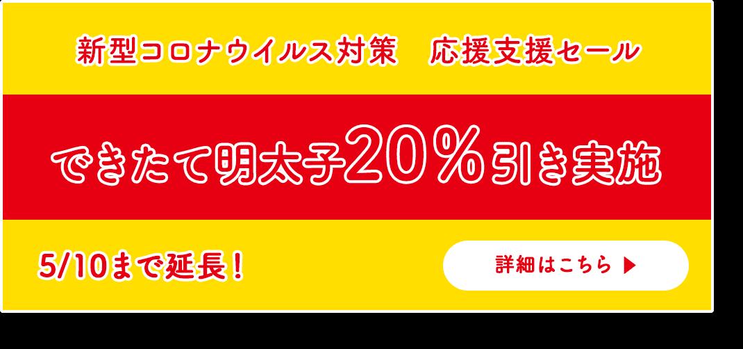 新型コロナウイルス対策 応援支援セール 全店舗20%割引き実施中