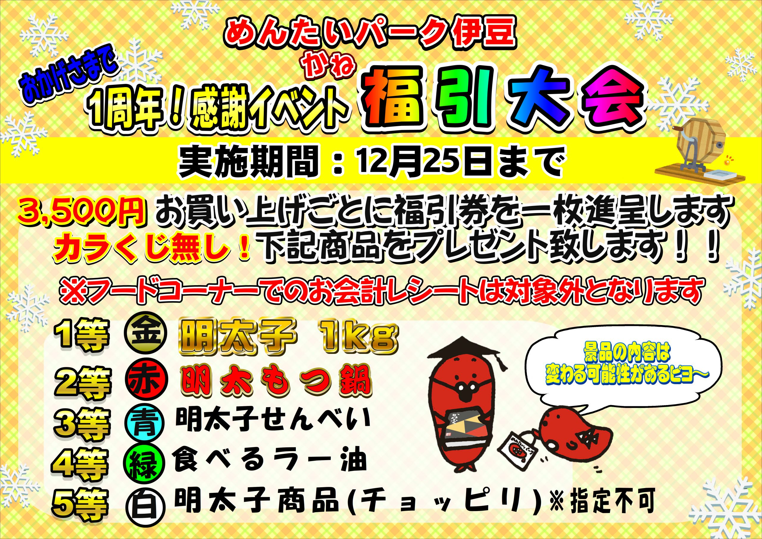 福引大会開催のお知らせ! - めんたいパーク | 明太子のテーマパーク