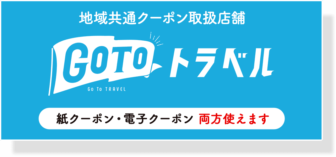 GoToトラベル 地域共通クーポン取扱店舗